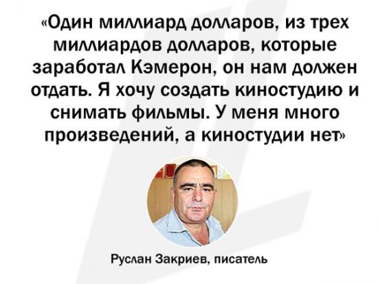 """Наш герой, чеченский создатель """"Аватара"""""""