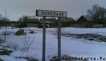 """В переводе с малоросского - """"Счастливое""""."""